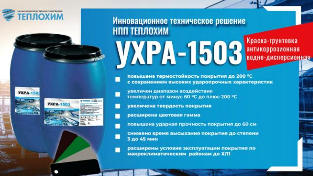 «НПП ТЕПЛОХИМ»: Инновационное техническое решение краски-грунтовки «УХРА 1503» ( ВД-АК-1503)