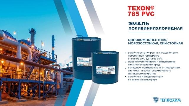 Компания НПП ТЕПЛОХИМ приступила к выпуску новой химстойкой эмали TEXON® 785 PVC
