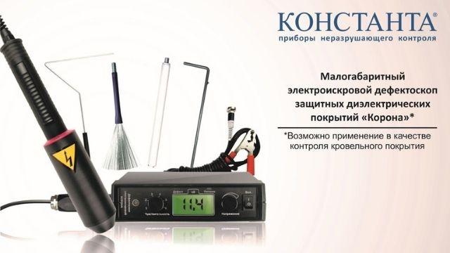 ООО «Константа»: Электроискровые дефектоскопы серии Корона