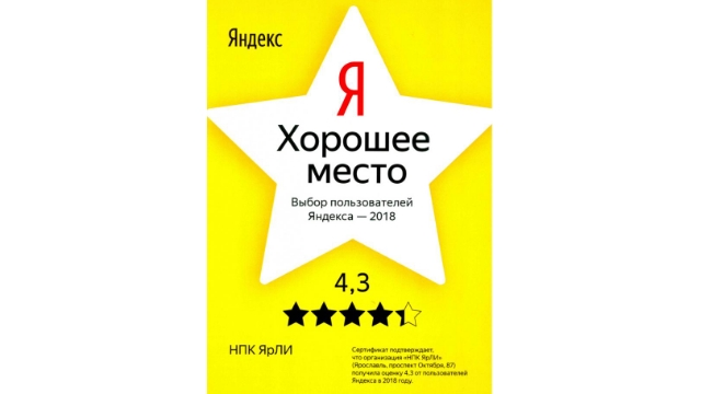 ЯрЛИ: «Хорошее место» от Яндекс.Справочника