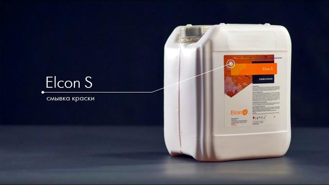Новая фасовка у термостойкой краски Elcon и смывки Elcon S