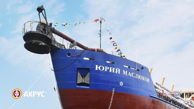 Покраска материалами АКРУС® дноуглубительного судна «Юрий Маслюков» проекта TSHD-2000
