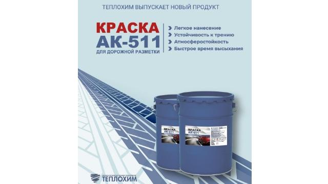 Компания «НПП ТЕПЛОХИМ» выпустила новую акриловую краску АК-511 для дорожной разметки