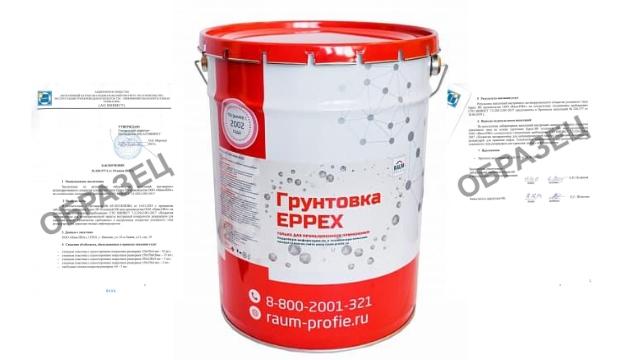 Антикоррозийное покрытие Eppex BS от ГК «RAUM-PROFIE» успешно прошло испытания СТО ВНИИСТ