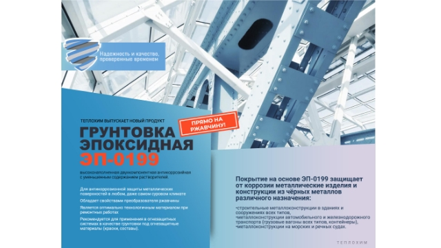 Компания «НПП ТЕПЛОХИМ» расширяет линейку антикоррозийных лакокрасочных материалов
