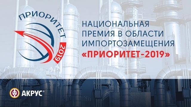 Компания АКРУС® - номинант премии «Приоритет-2019»